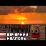 Американский Неаполь: идеальный город для спокойной жизни
